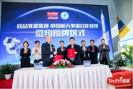 宜品中国航天爭业合作伙伴签约授牌仪式