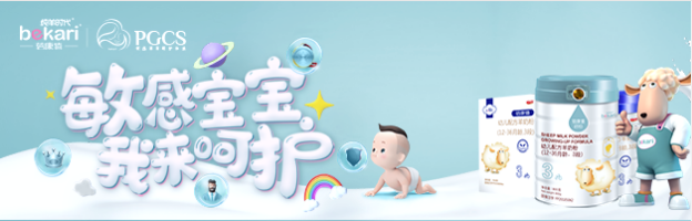 行业首创,蓓康僖敏感宝宝PGCS呵护体系正式发布