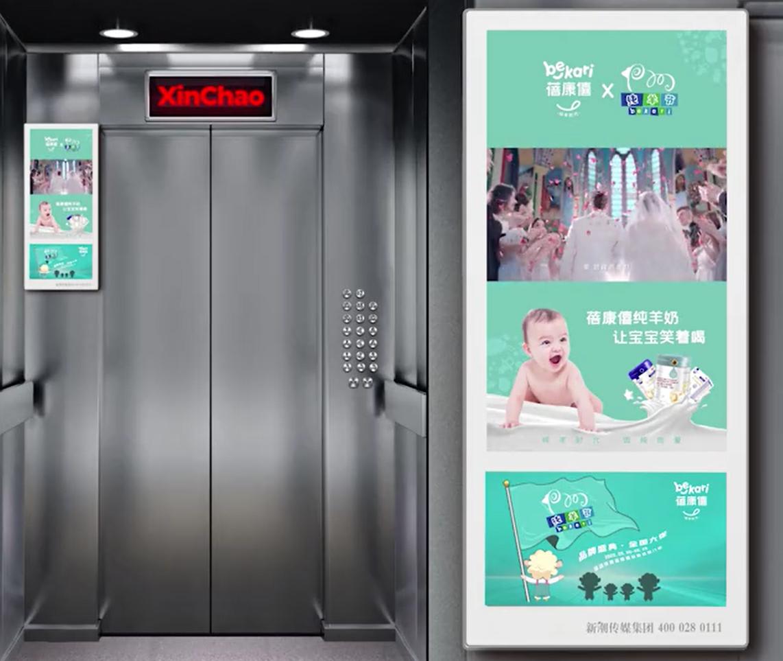 蓓康僖电梯广告全国上线,纯羊节热度持续升温